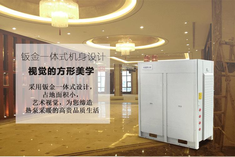 (03)别墅型风冷冷热水(模块)机组
