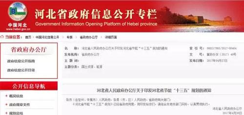 """《河北省节能""""十三五""""规划》出台:""""除严寒地区外,积极推广空气源热泵技术。"""""""