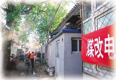 """北京市今年""""煤改电""""工程全部完工 可通过手机APP报修以及支付缴"""
