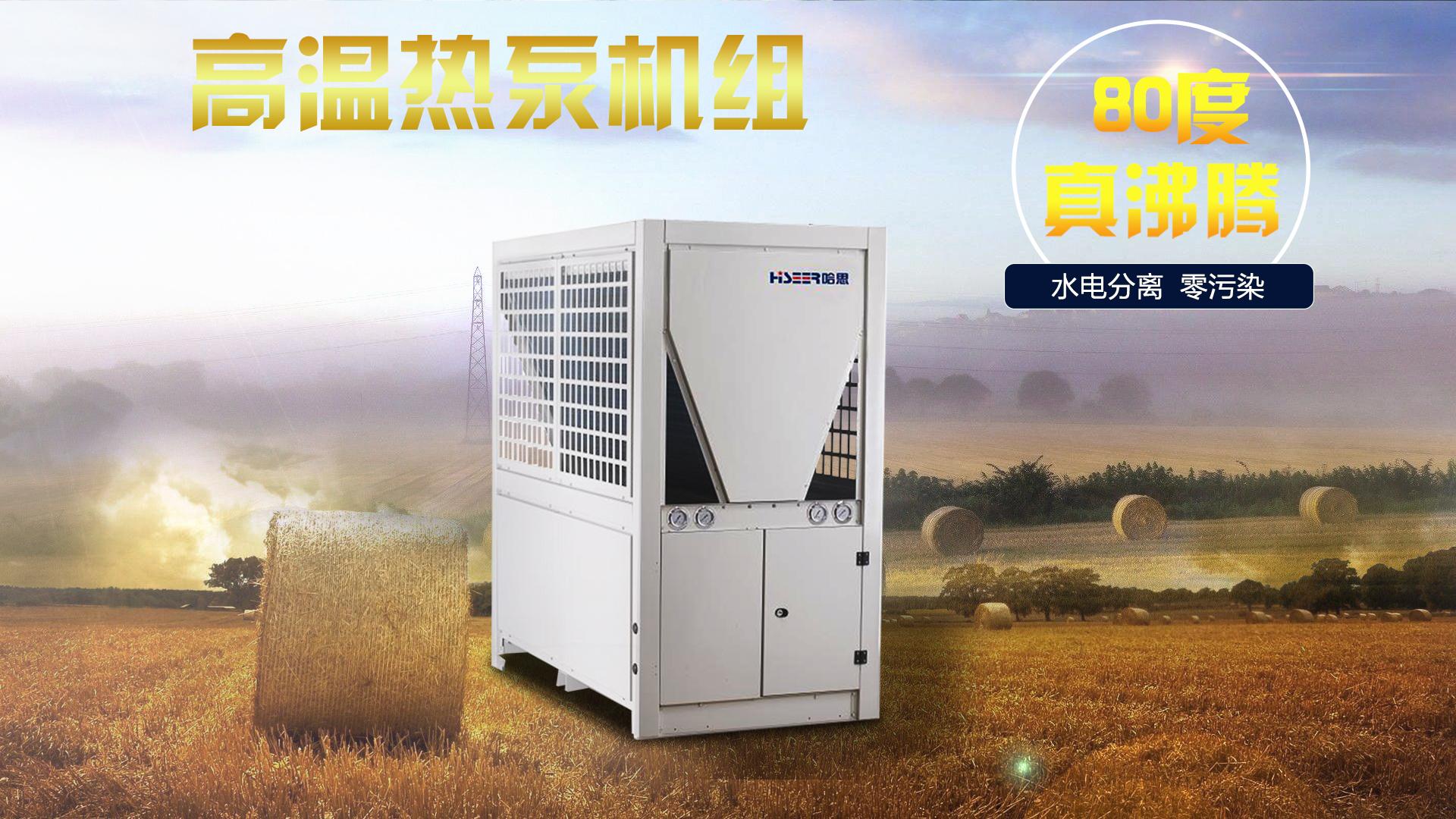 热水、采暖市场外的又一高温热泵烘干新蓝海
