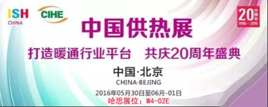 哈思与您约见ISH北京暖通展