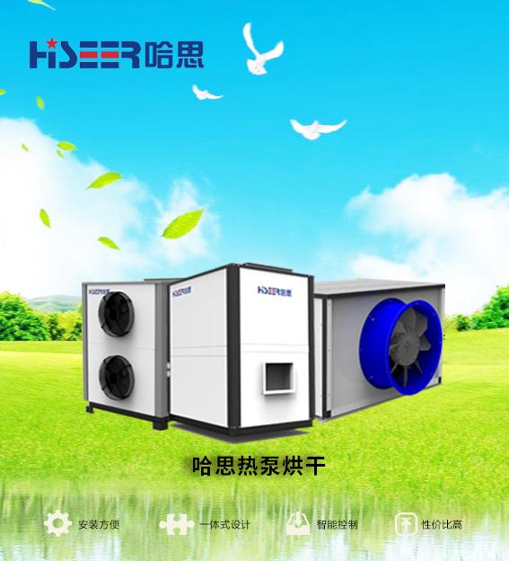 热泵烘干的广泛应用