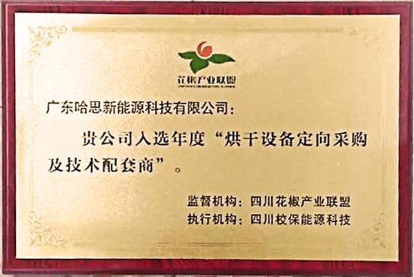 """官宣:哈思新能源成为四川花椒产业联盟""""烘干设备定向采购及技术配套商"""""""