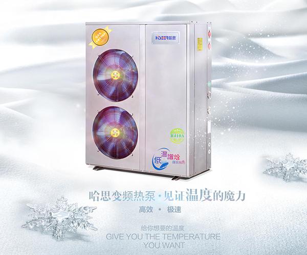 空气源热泵冬季防冻手册
