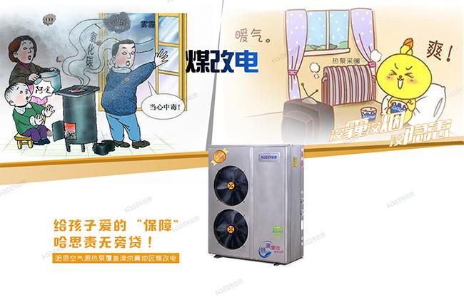 全球聚焦 空气源热泵助力碧水蓝天建设