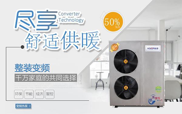 知否,知否,空气源热泵如何制热供暖