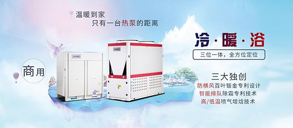 超低温空气能热泵产品介绍及特点