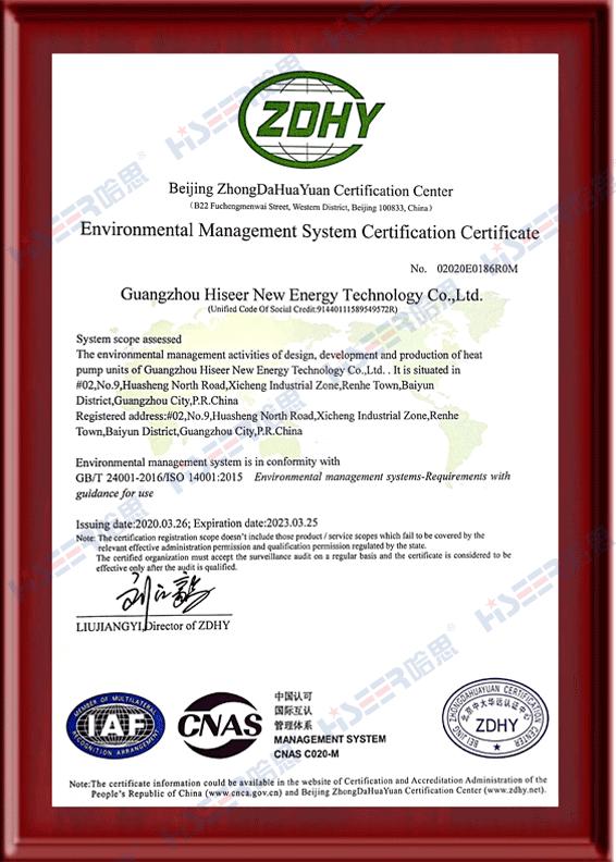 广州哈思·环境管理体系认证