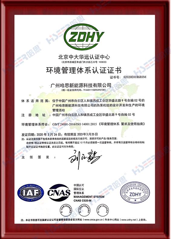 """020年环境管理体系认证证书(中文版)"""""""
