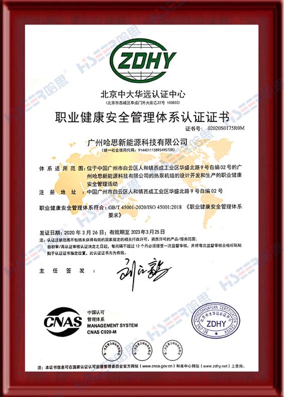 广州哈思·职业健康安全管理体系认证