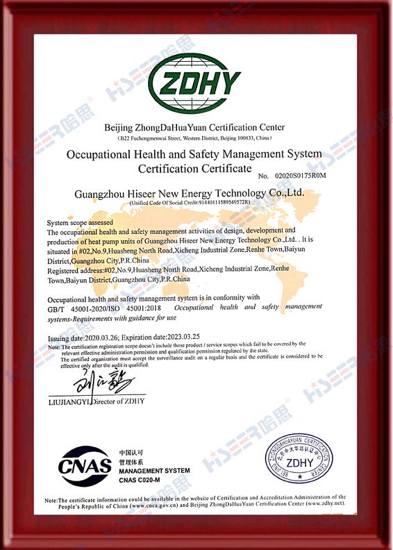 广州哈思·职业健康管理体系认证 英