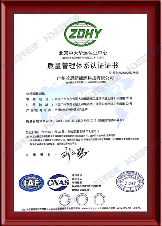 广州哈思·质量管理体系认证