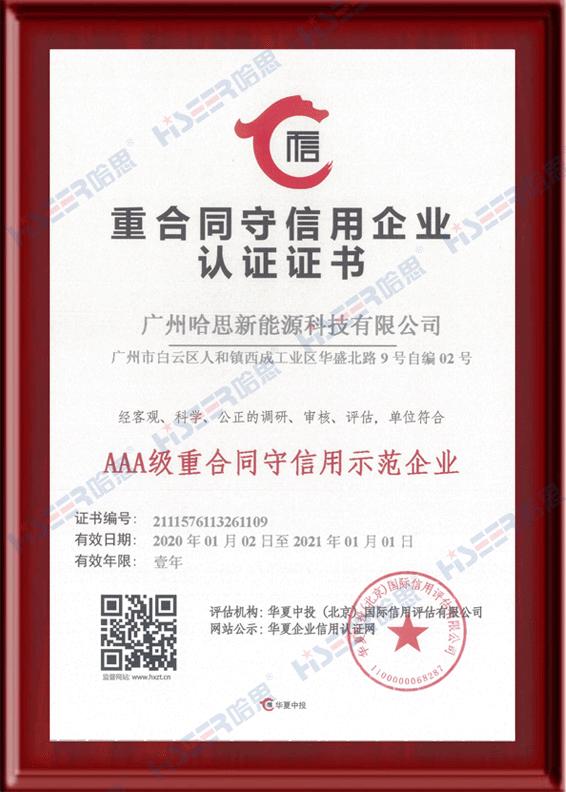 广州哈思·AAA重合同守信用(2020)正本