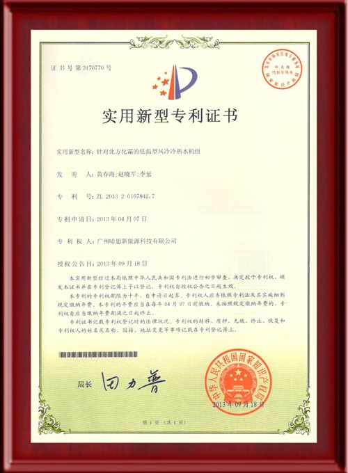 SIPO:北方低温化霜实用型专利