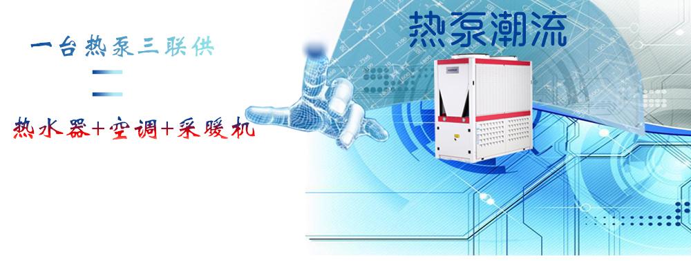 哈思热泵三联供机组,一台融合热水+空调+采暖机组的设备