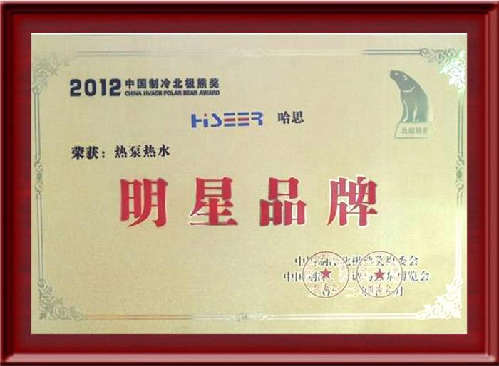 2012年度荣获热泵热水明星品牌