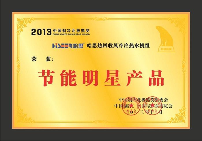 2013年荣获十大节能明星产品