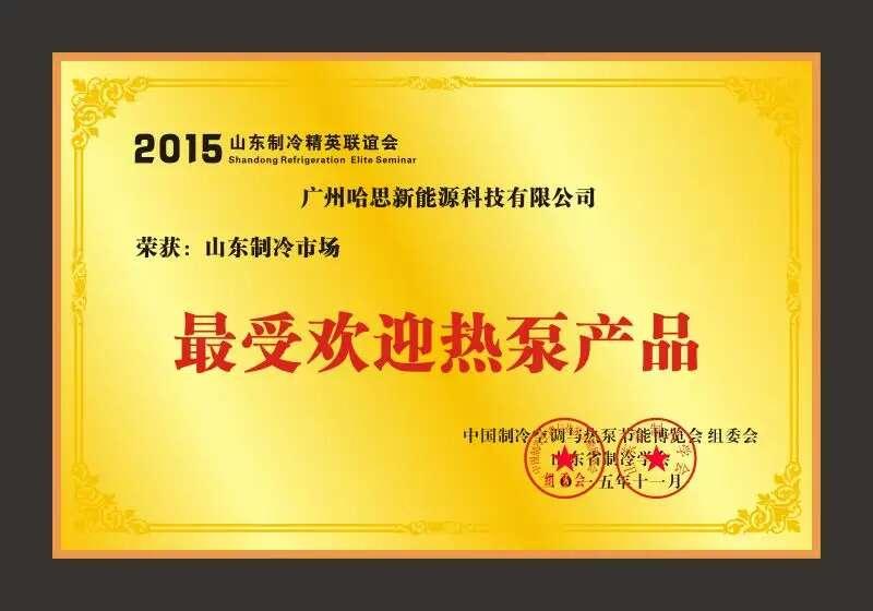 2015年荣获最受欢迎热泵产品
