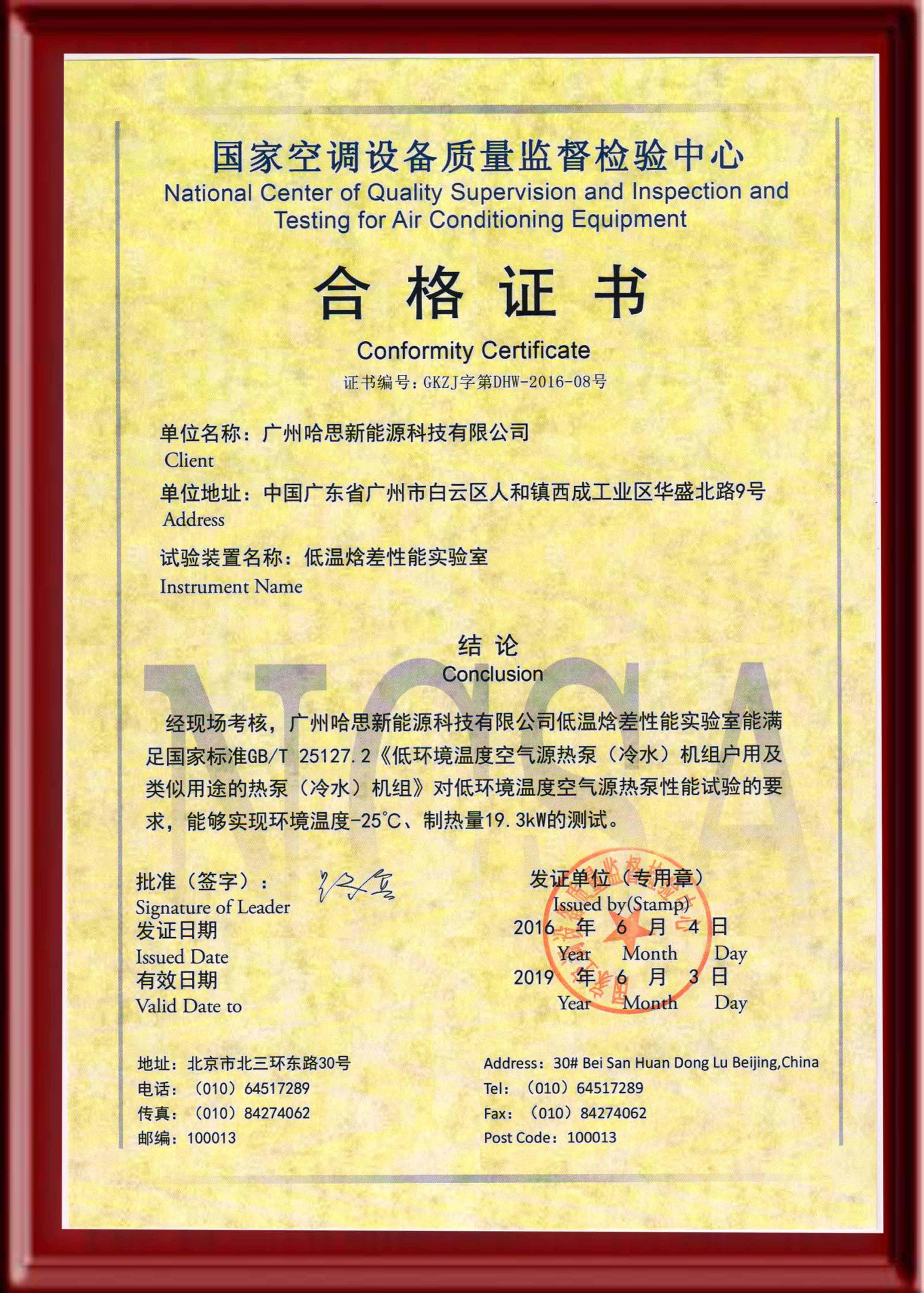 NCSA:低温焓差性能实验室合格证书