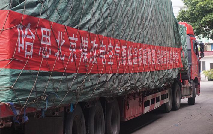 2017年哈思北京煤改电发货记
