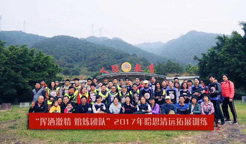 2017年哈思户外拓展活动