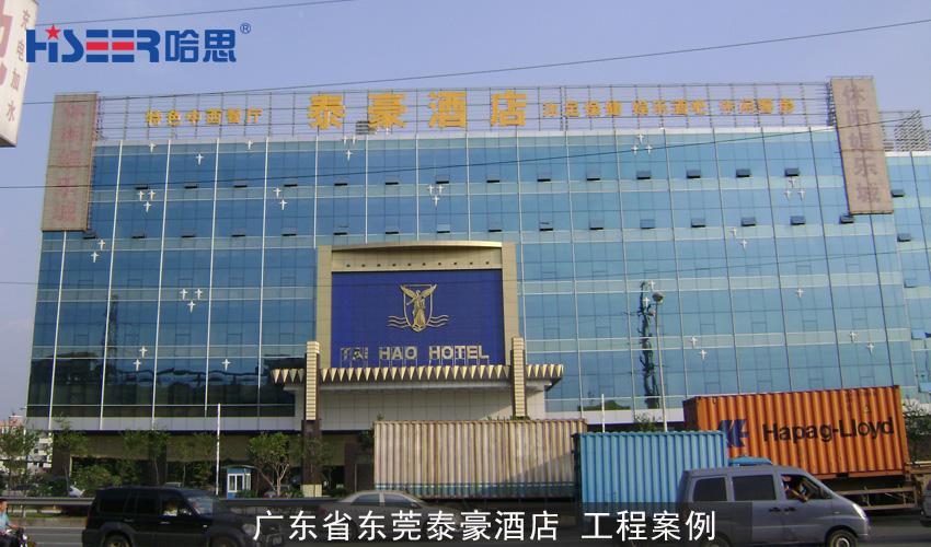 广州哈思2008年 广东省东莞中堂泰豪酒店 工程案例