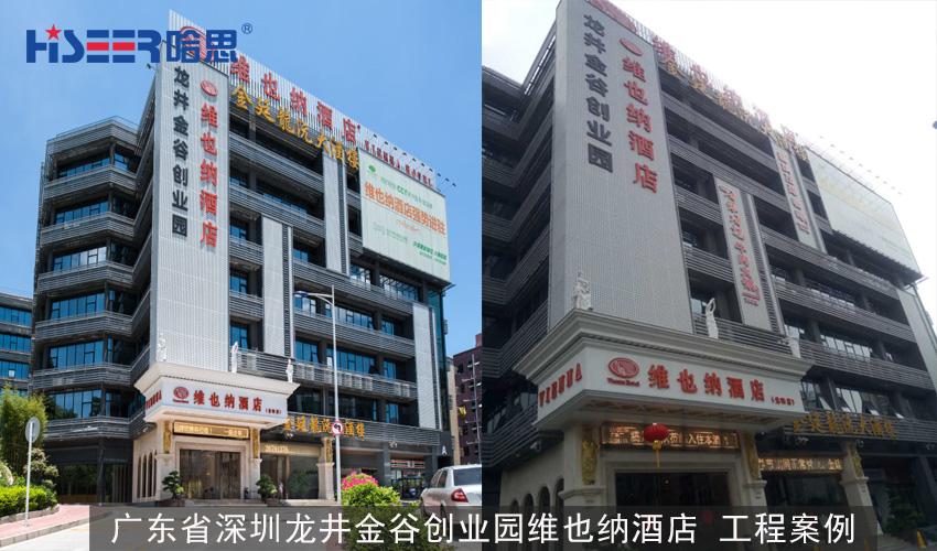 广州哈思 广东省深圳龙井金谷创业园维也纳酒店 工程案例