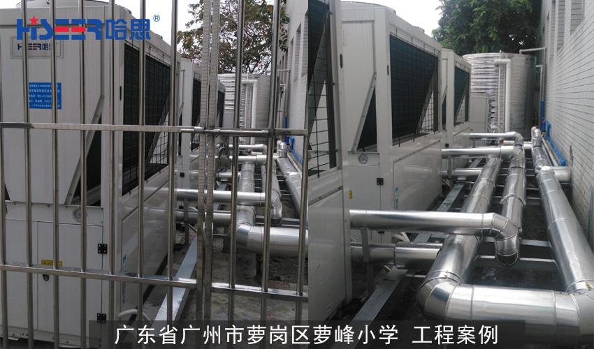 广州哈思 广东省广州市萝岗区萝峰小学 工程案例