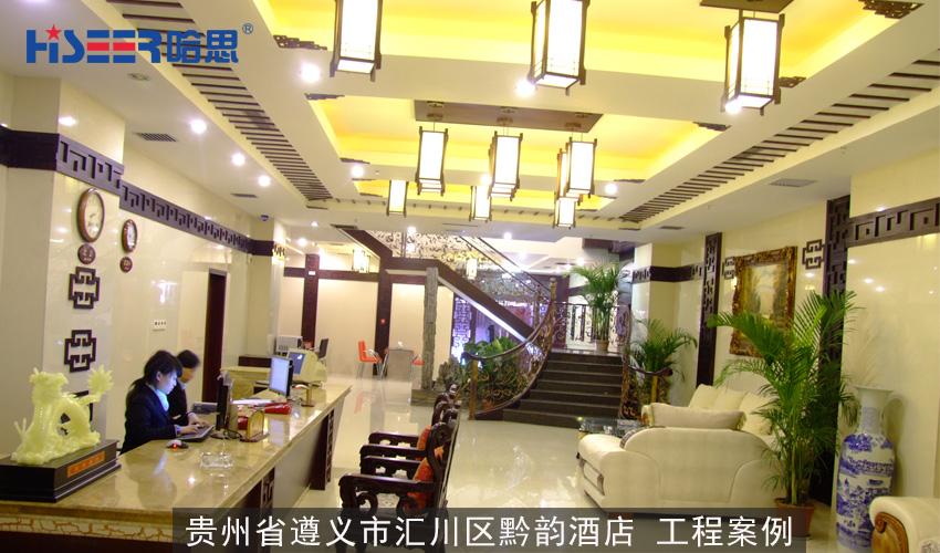 广州哈思2008年 贵州省遵义市汇川区黔韵酒店 工程案例