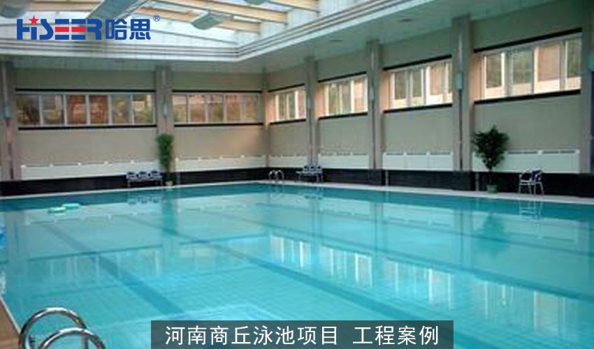 广州哈思 河南商丘泳池项目 工程案例