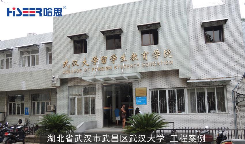 广州哈思 湖北省武汉市武昌区武汉大学 工程案例