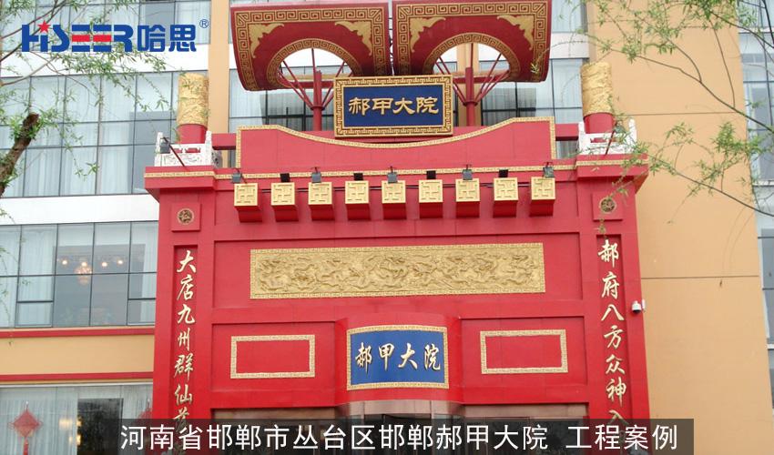 广州哈思2008年  河南省邯郸市丛台区邯郸郝甲大院  工程案例