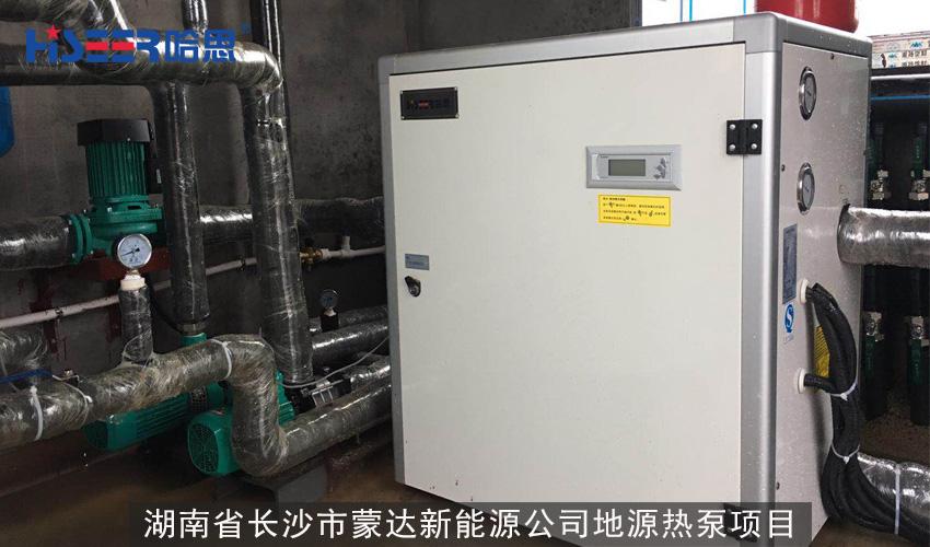 湖南省长沙市浏阳市蒙达新能源公司地源热泵项目案例