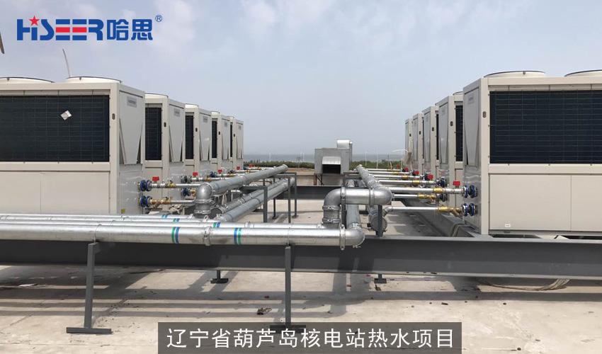 哈思空气能案例:辽宁省葫芦岛核电站热水项目