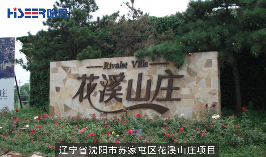 工程案例:辽宁省沈阳市苏家屯区花溪山庄项目