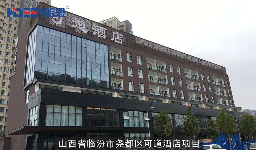 山西省临汾市尧都区可道酒店项目