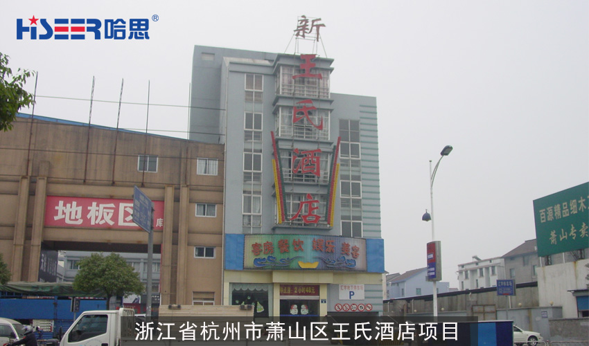 哈思工程案例:浙江省杭州市萧山区王氏酒店项目