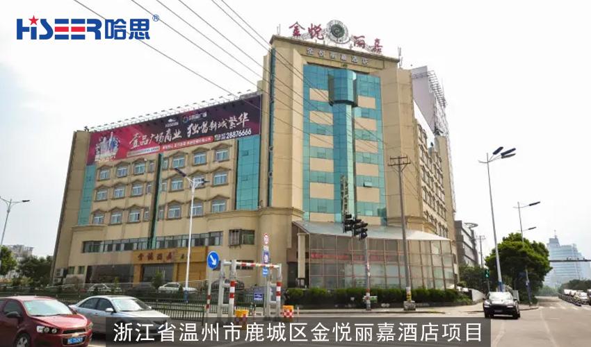 哈思工程案例:浙江省温州市鹿城区金悦丽嘉酒店项目