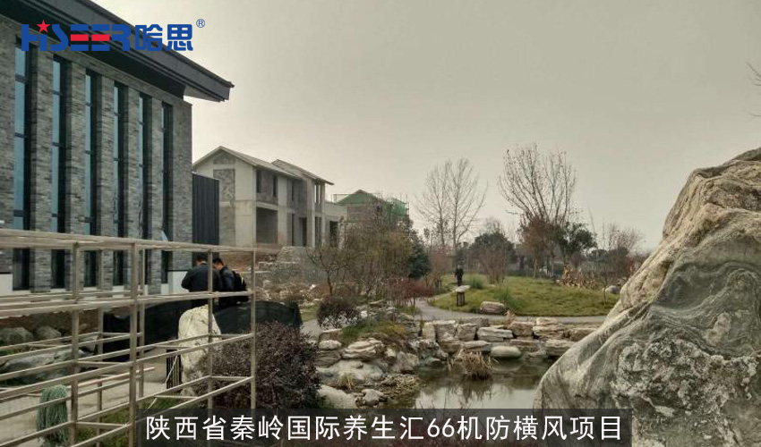 陕西省秦岭国际养生汇66机防横风项目