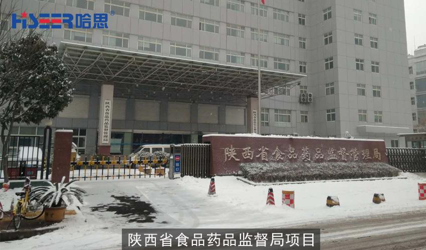 陕西省陕西省食品药品监督局项目