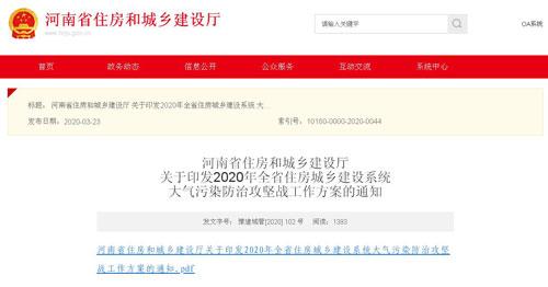 河南省住建厅2020年工作方案:鼓励使用空气源热泵等清洁供暖设备