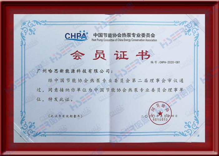 """020年成为第二届节能协会理事会会员"""""""
