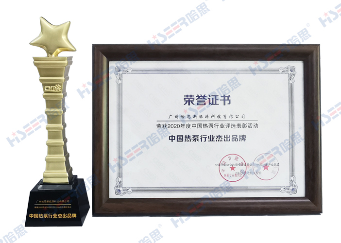 """020年荣获中国热泵行业杰出品牌"""""""